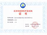 北京科技研究开发机构证书