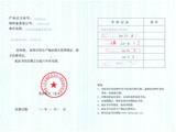 产地证注册登记证