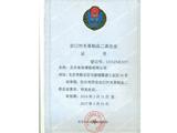 出口竹木草制品二类企业证书